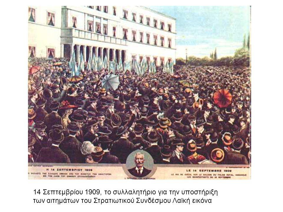 Ποιο ήταν το αποτέλεσμα του κινήματος στο Γουδί το 1909; Οι στρατιωτικοί α) ανάγκασαν την κυβέρνηση να παραιτηθεί και β) κάλεσαν ως σύμβουλο έναν νέο πολιτικό, τον Ελευθέριο Βενιζέλο, που σε λίγα χρόνια θα γινόταν και πρωθυπουργός της Ελλάδας.