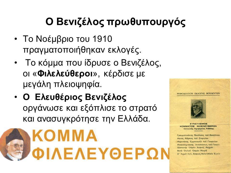 Η αναθεώρηση του Συντάγματος Τον επόμενο χρόνο αναθεωρήθηκε το Σύνταγμα, με στόχο τη δημιουργία ενός κράτους πιο δίκαιου για τον πολίτη.
