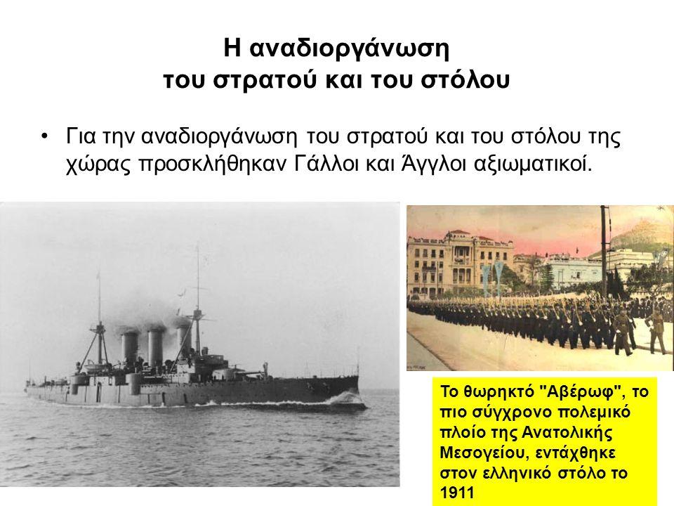 Η αναδιοργάνωση του στρατού και του στόλου Για την αναδιοργάνωση του στρατού και του στόλου της χώρας προσκλήθηκαν Γάλλοι και Άγγλοι αξιωματικοί. Το θ