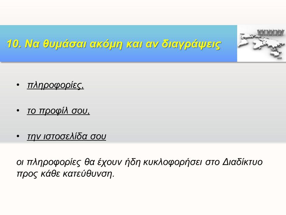 πληροφορίες, το προφίλ σου, την ιστοσελίδα σου οι πληροφορίες θα έχουν ήδη κυκλοφορήσει στο Διαδίκτυο προς κάθε κατεύθυνση.