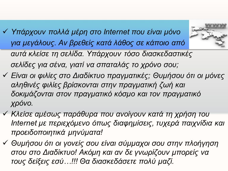 Υπάρχουν πολλά μέρη στο Internet που είναι μόνο για μεγάλους.