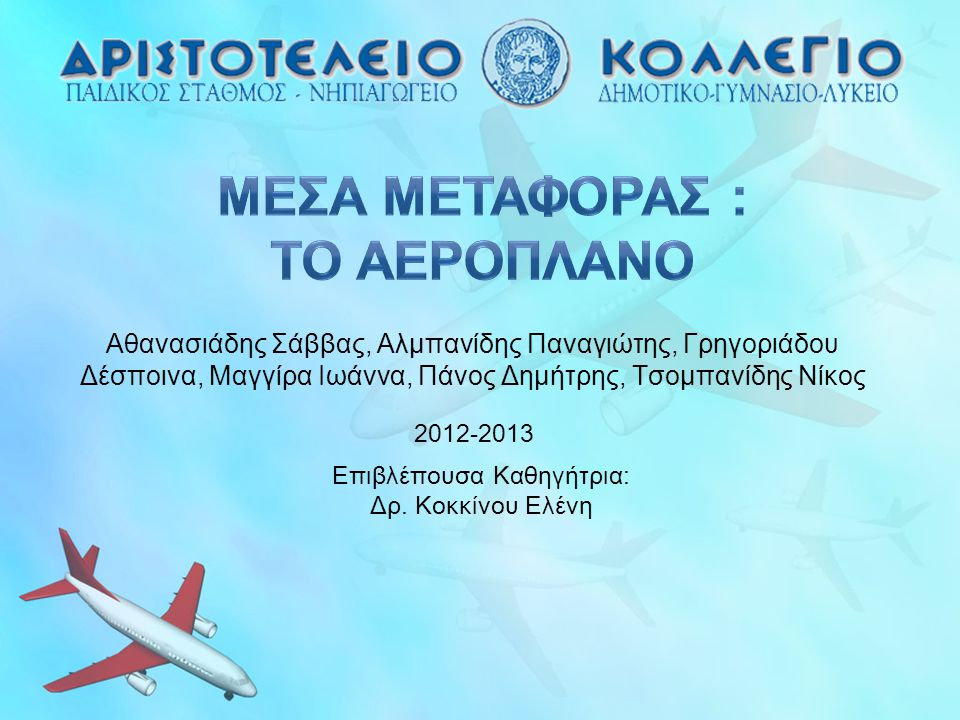 Πραγματοποιήσαμε αυτή την εργασία με στόχο να ενημερώσουμε για την ιστορία του αεροπλάνου και γενικότερα για τη χρήση του και τη σημασία που έχει στη σύγχρονη εποχή.