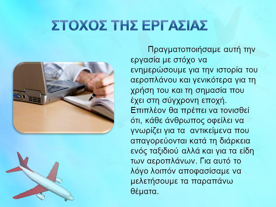 Πραγματοποιήσαμε αυτή την εργασία με στόχο να ενημερώσουμε για την ιστορία του αεροπλάνου και γενικότερα για τη χρήση του και τη σημασία που έχει στη