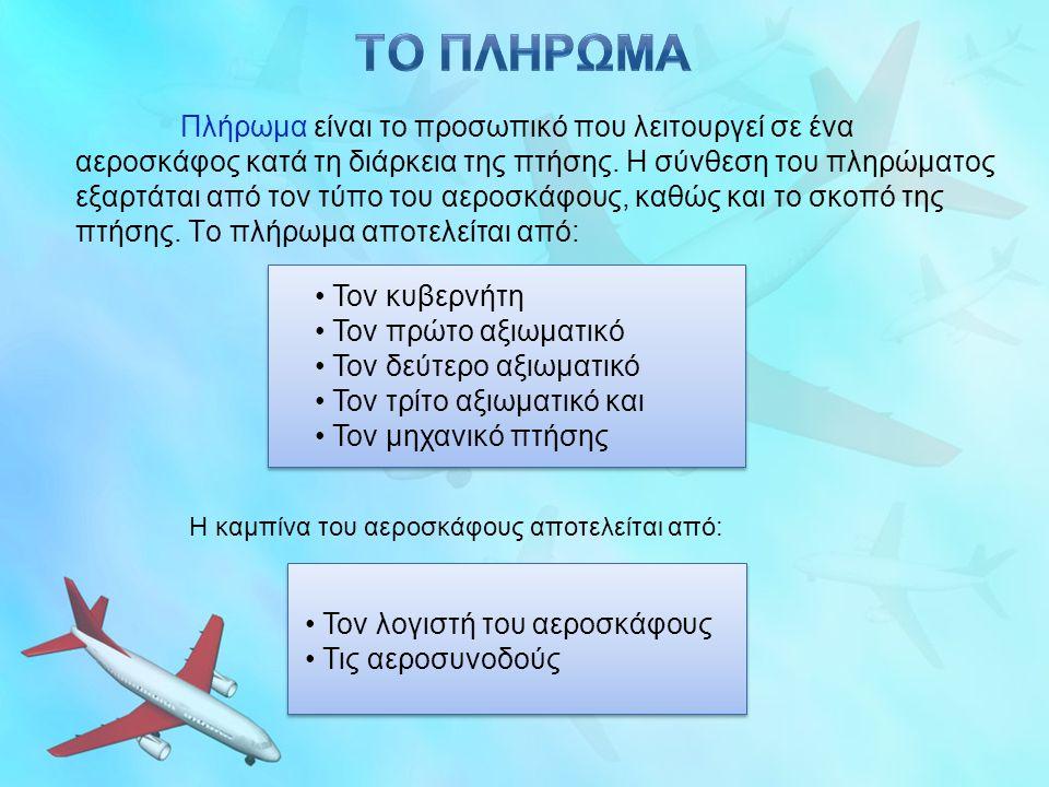 Πλήρωμα είναι το προσωπικό που λειτουργεί σε ένα αεροσκάφος κατά τη διάρκεια της πτήσης. Η σύνθεση του πληρώματος εξαρτάται από τον τύπο του αεροσκάφο