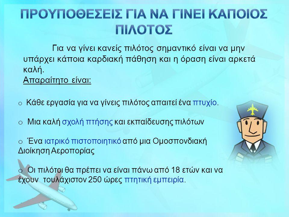 Για να γίνει κανείς πιλότος σημαντικό είναι να μην υπάρχει κάποια καρδιακή πάθηση και η όραση είναι αρκετά καλή. Απαραίτητο είναι: o Κάθε εργασία για