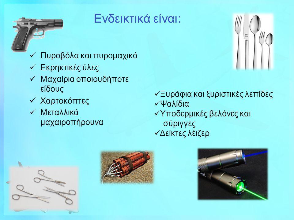 Πυροβόλα και πυρομαχικά Εκρηκτικές ύλες Μαχαίρια οποιουδήποτε είδους Χαρτοκόπτες Μεταλλικά μαχαιροπήρουνα Ξυράφια και ξυριστικές λεπίδες Ψαλίδια Υποδε