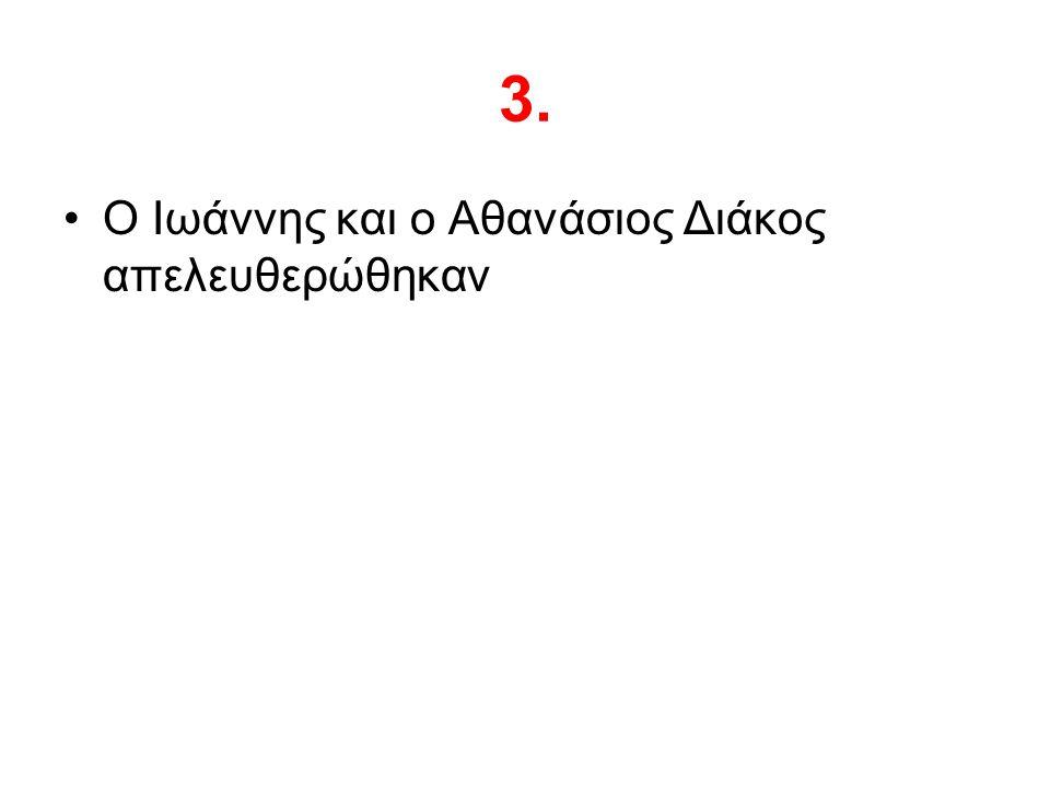 3. Ο Ιωάννης και ο Αθανάσιος Διάκος απελευθερώθηκαν