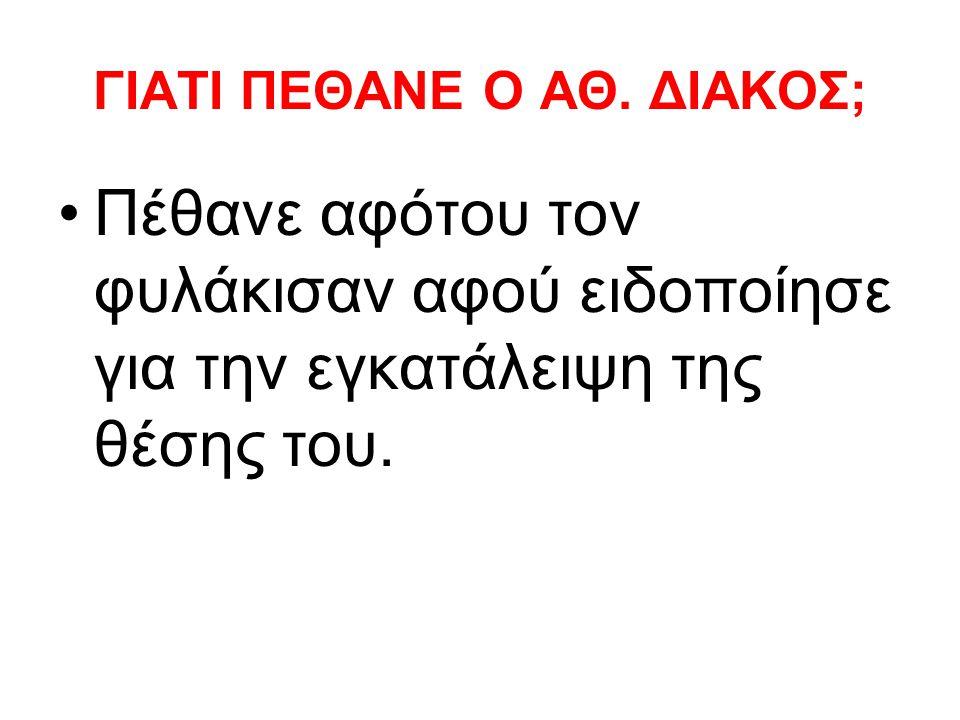 ΠΟΥ ΠΗΡΑΝ ΕΚΔΙΚΗΣΗ ΓΙΑ ΤΟ ΘΑΝΑΤΟ ΤΟΥ ΟΙ ΕΛΛΗΝΕΣ; Οι Έλληνες πήραν εκδίκηση στο Χάνι της Γραβιάς στις 8 Μαίου.