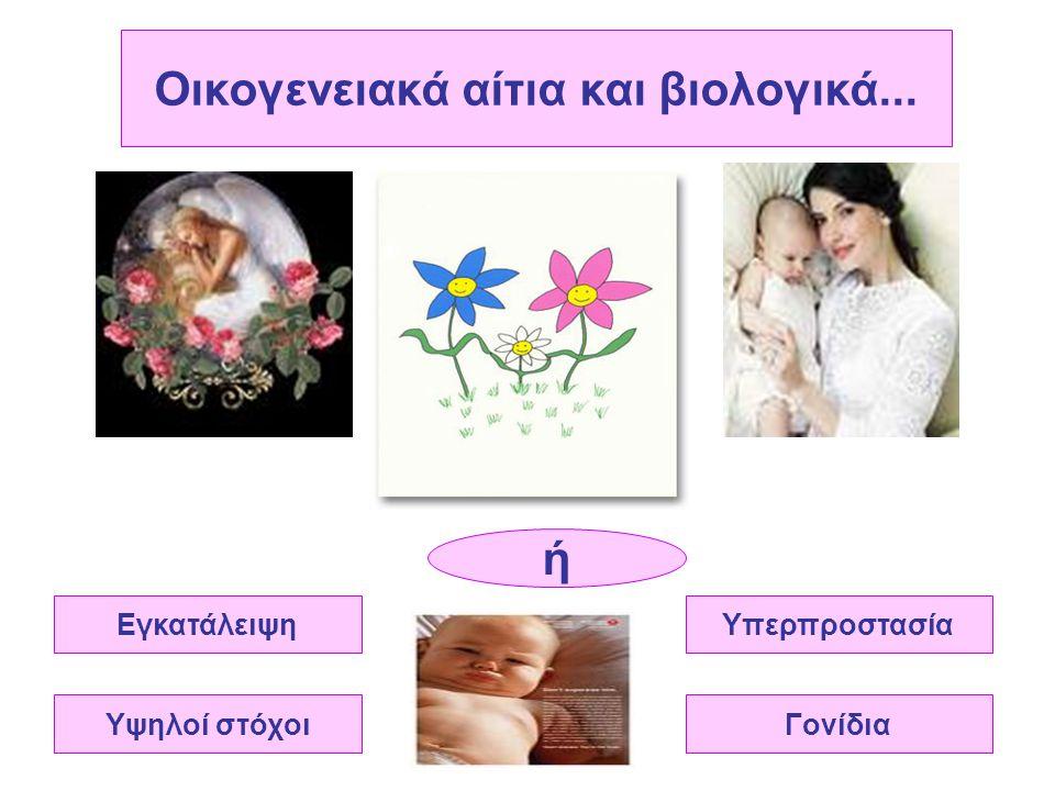 Οικογενειακά αίτια και βιολογικά... ή Εγκατάλειψη Υψηλοί στόχοι Υπερπροστασία Γονίδια