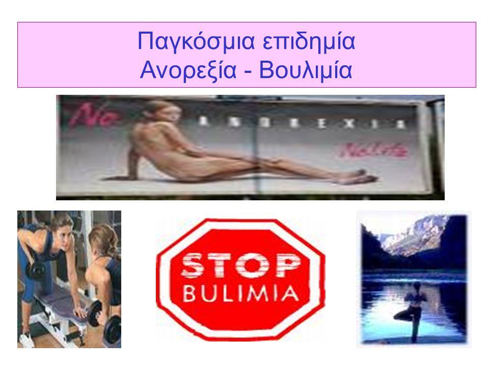 Παγκόσμια επιδημία Ανορεξία - Βουλιμία