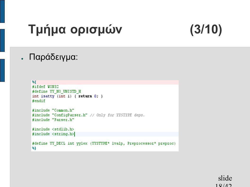 slide 18/42 Τμήμα ορισμών(3/10) ● Παράδειγμα: