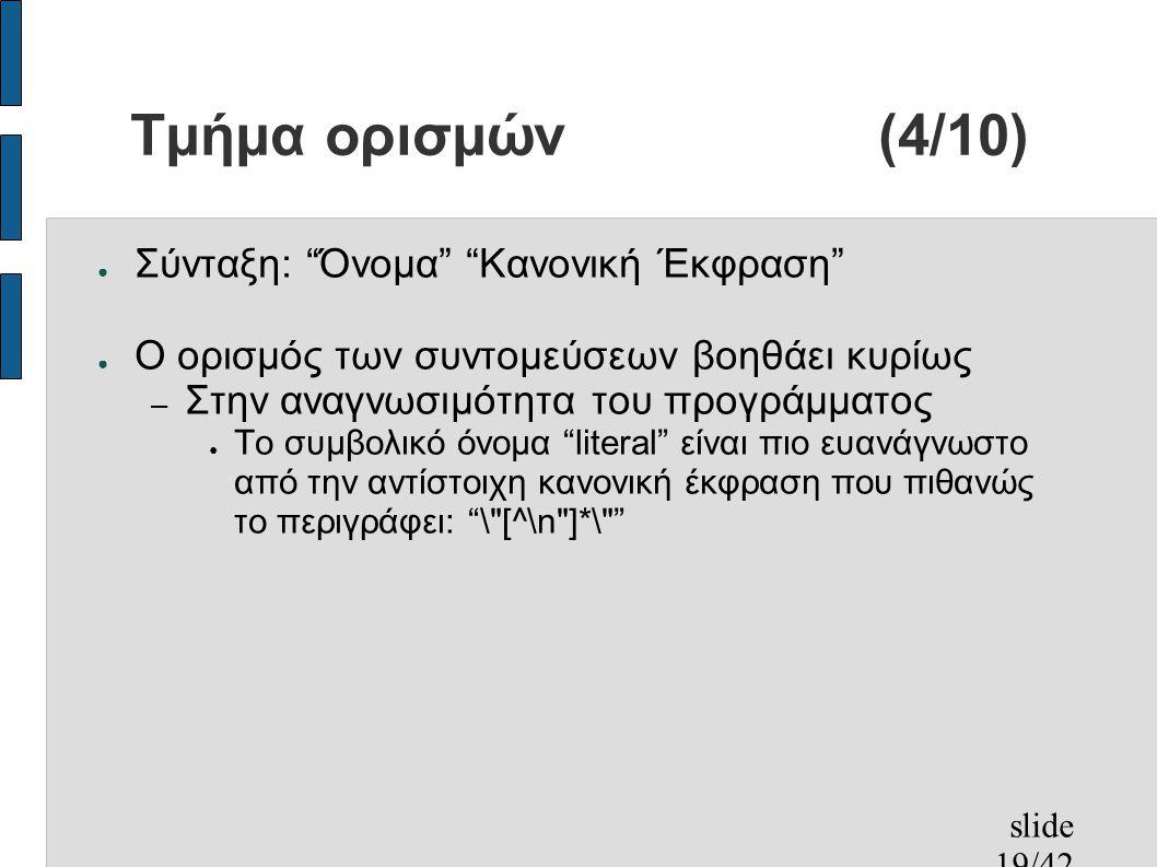 "slide 19/42 Τμήμα ορισμών(4/10) ● Σύνταξη: ""Όνομα"" ""Κανονική Έκφραση"" ● Ο ορισμός των συντομεύσεων βοηθάει κυρίως – Στην αναγνωσιμότητα του προγράμματ"