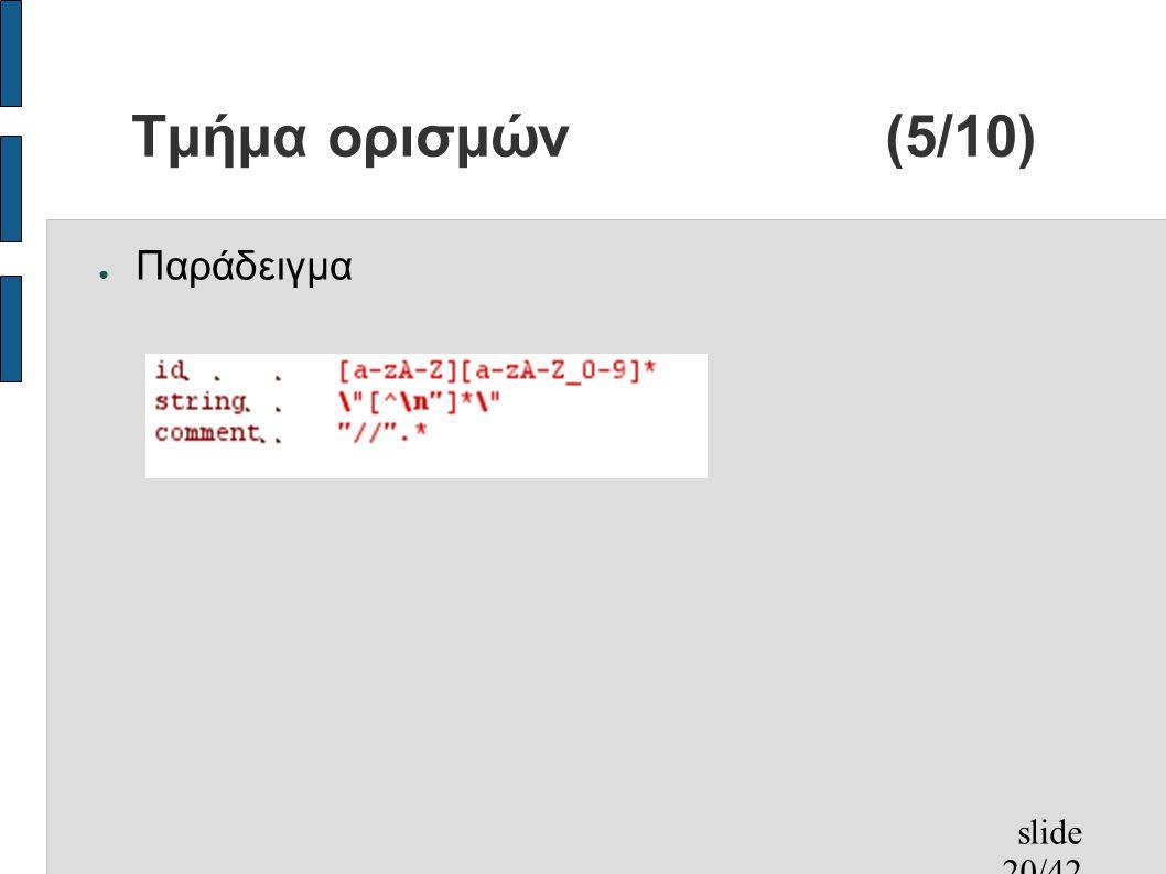 slide 20/42 Τμήμα ορισμών(5/10) ● Παράδειγμα