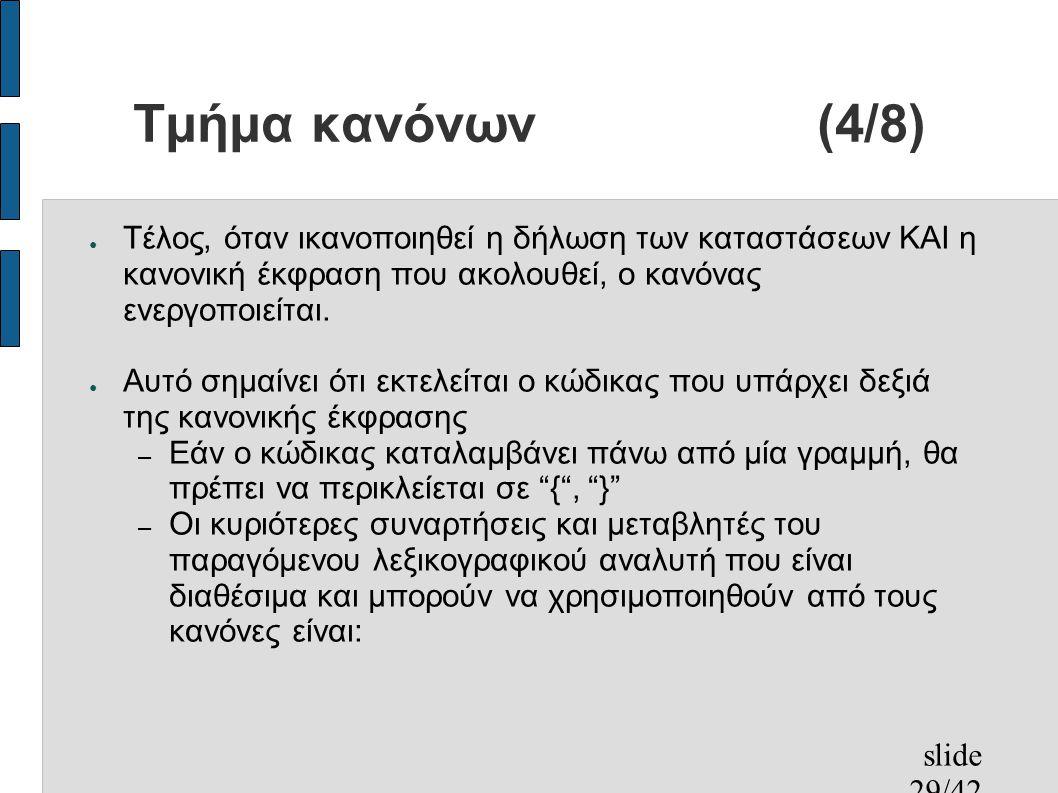 slide 29/42 Τμήμα κανόνων(4/8) ● Τέλος, όταν ικανοποιηθεί η δήλωση των καταστάσεων ΚΑΙ η κανονική έκφραση που ακολουθεί, ο κανόνας ενεργοποιείται.