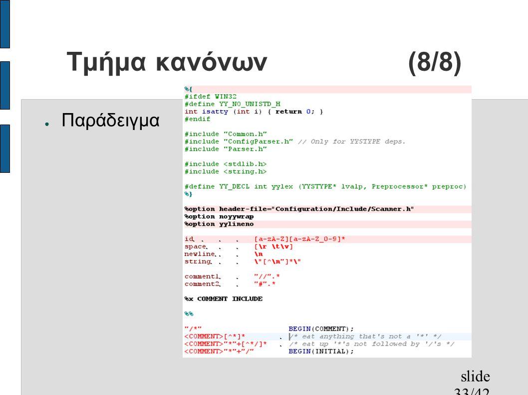 slide 33/42 Τμήμα κανόνων(8/8) ● Παράδειγμα