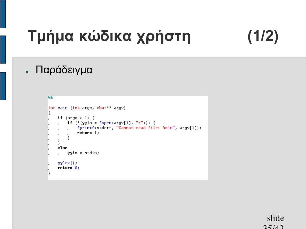 slide 35/42 Τμήμα κώδικα χρήστη(1/2) ● Παράδειγμα