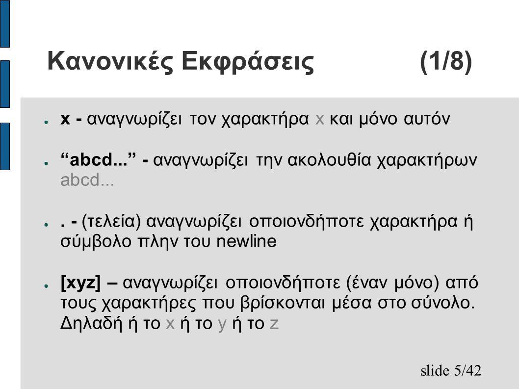 slide 16/42 Τμήμα ορισμών(1/10) ● Σε αυτό το τμήμα, ο χρήστης μπορεί να ορίσει: 1.Κώδικα που θα αντιγραφεί χωρίς αλλαγές στο τελικό αρχείο.c που θα περιέχει τον κώδικα του παραγόμενου λεξικογραφικού αναλυτή 2.Macros (aliases), που υποκαθιστούν μία κανονική έκφραση.