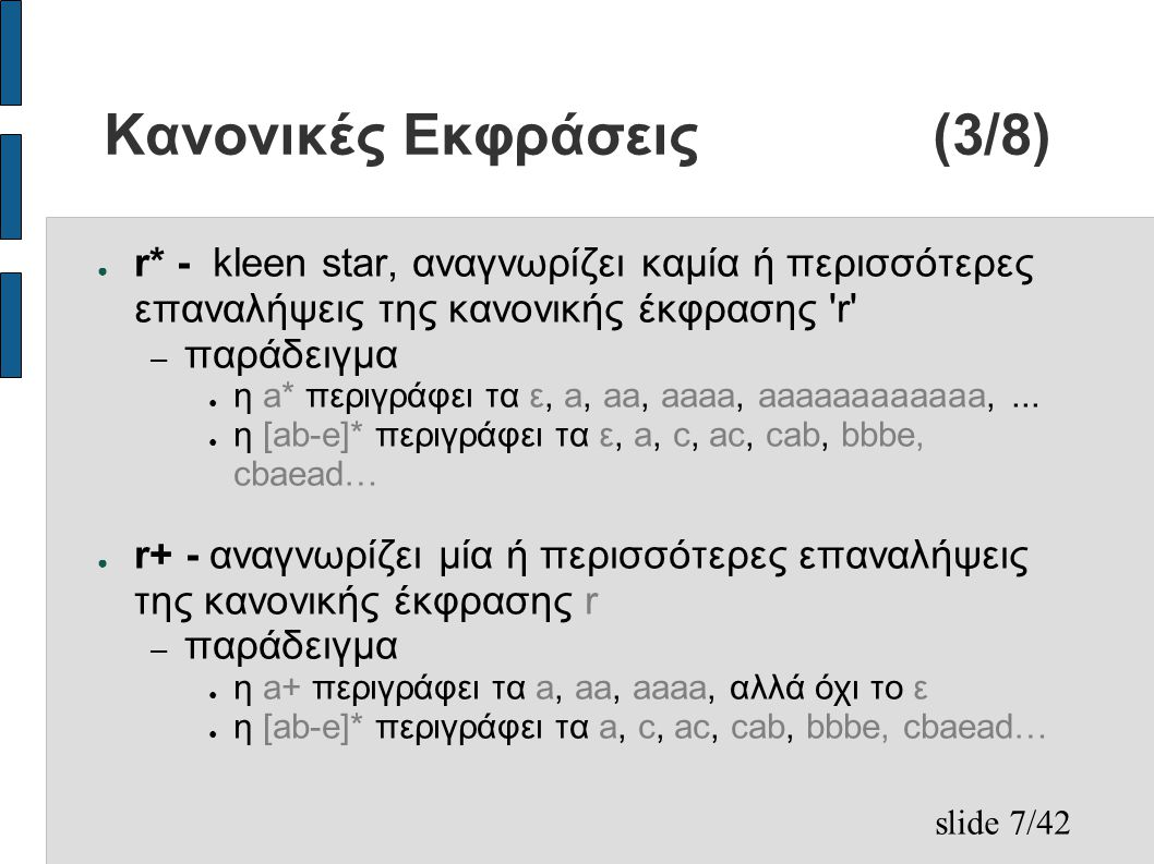 slide 28/42 Τμήμα κανόνων(3/8) ● Μετά από την παράθεση των user-defined καταστάσεων (conditions), ακολουθεί η κανονική έκφραση η οποία όταν ικανοποιηθεί ενεργοποιεί τον κανόνα – Η κανονική έκφραση μπορεί να περιλαμβάνει ή να αποτελείται αποκλειστικά από τα macros που έχουν δηλωθεί στο τμήμα ορισμών, τα οποία θα πρέπει να περικλείονται στα σύμβολα { , } , πχ.