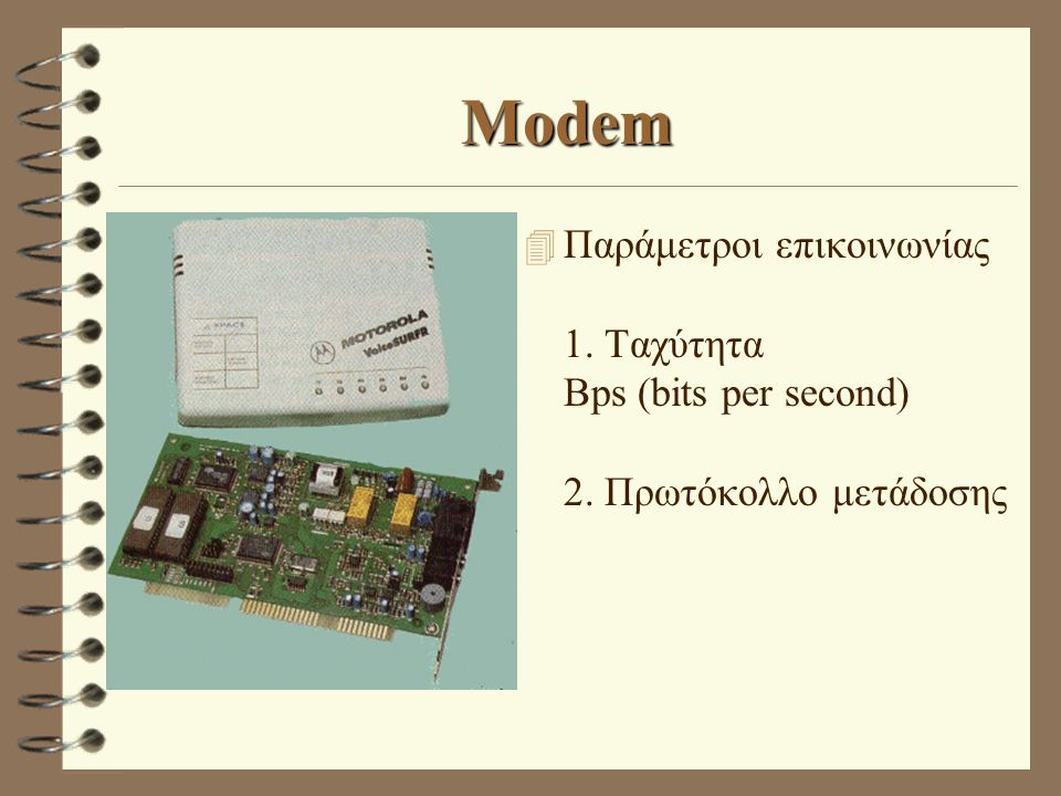 Modem 4 Παράμετροι επικοινωνίας 1. Ταχύτητα Bps (bits per second) 2. Πρωτόκολλο μετάδοσης