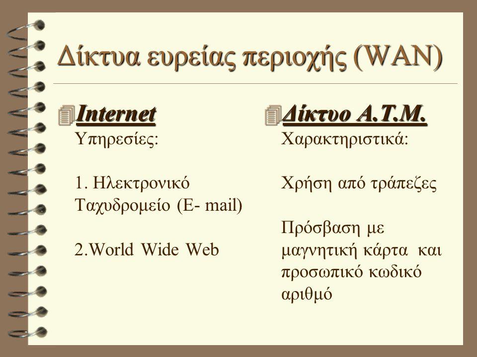 Δίκτυα ευρείας περιοχής (WAN) 4 Internet 4 Internet Υπηρεσίες: 1. Ηλεκτρονικό Ταχυδρομείο (E- mail) 2.World Wide Web 4 Δίκτυο Α.Τ.Μ. 4 Δίκτυο Α.Τ.Μ. Χ