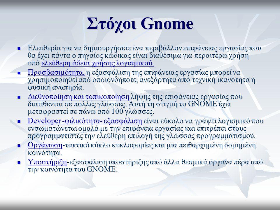 Στόχοι Gnome Ελευθερία για να δημιουργήσετε ένα περιβάλλον επιφάνειας εργασίας που θα έχει πάντα ο πηγαίος κώδικας είναι διαθέσιμα για περαιτέρω χρήση υπό ελεύθερη άδεια χρήσης λογισμικού.