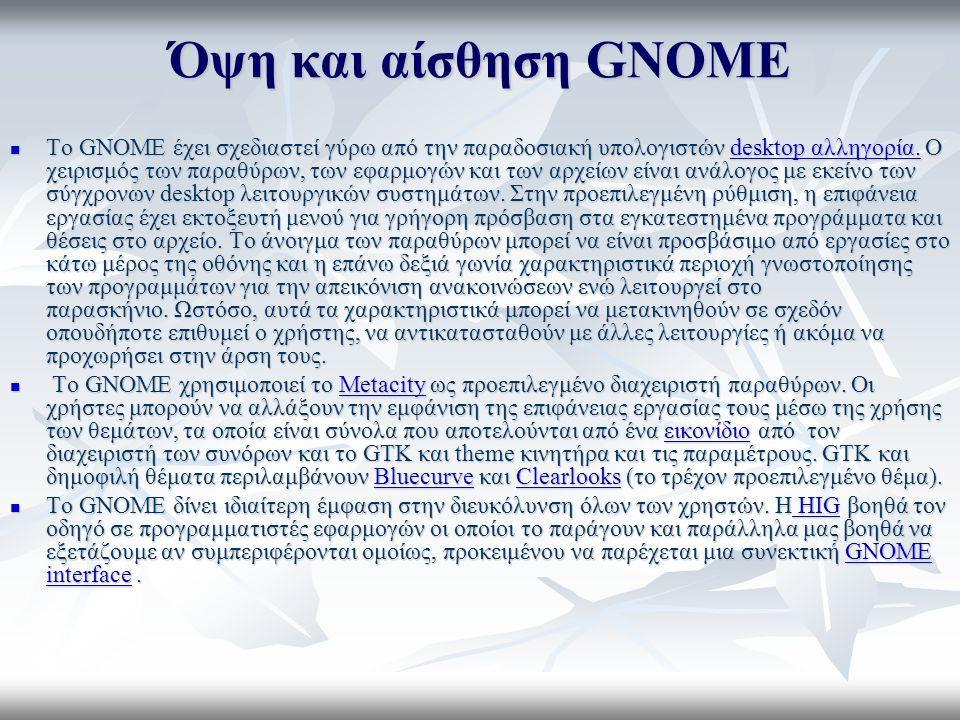 Όψη και αίσθηση GNOME Το GNOME έχει σχεδιαστεί γύρω από την παραδοσιακή υπολογιστών desktop αλληγορία.