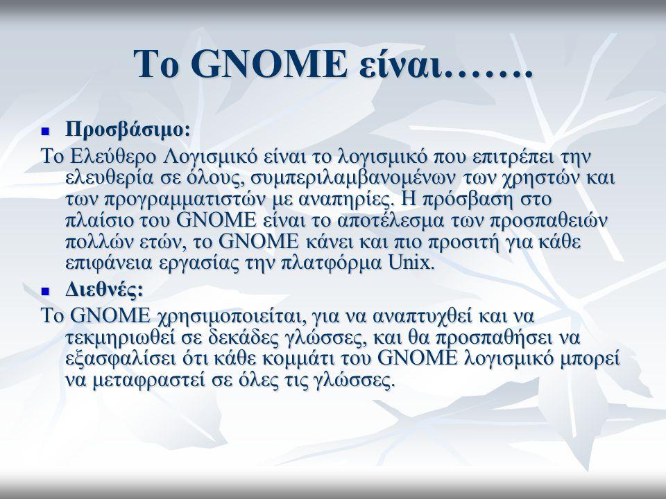 Το GNOME είναι…….