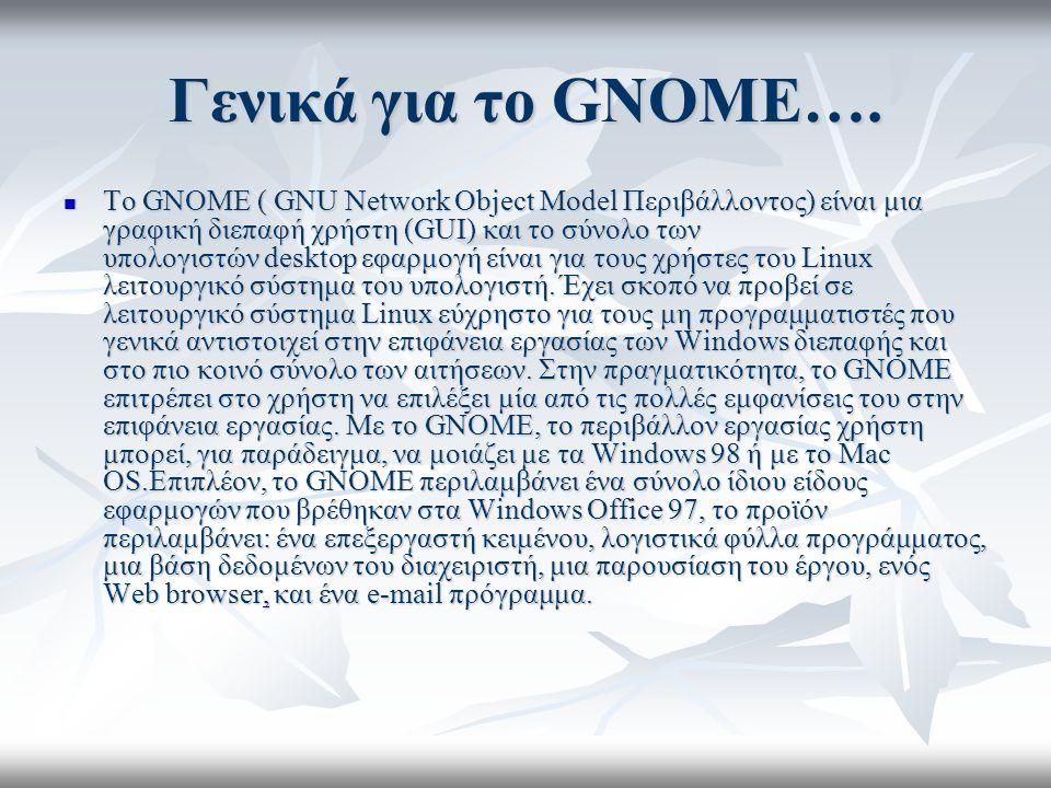 Γενικά για το GNOME….