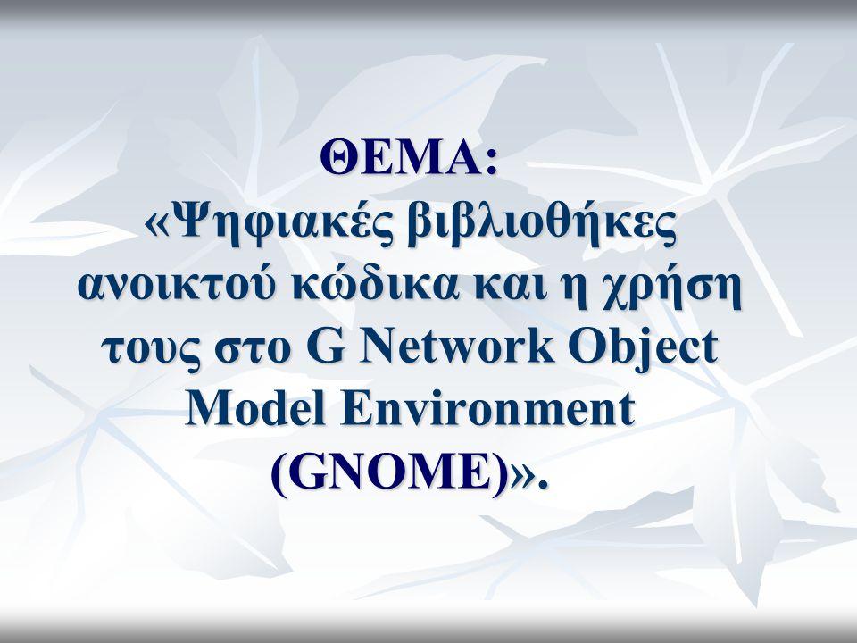 ΘΕΜΑ: «Ψηφιακές βιβλιοθήκες ανοικτού κώδικα και η χρήση τους στο G Network Object Model Environment (GNOME)».