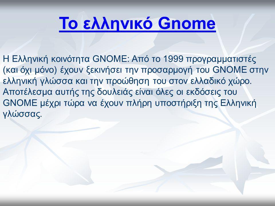 Το ελληνικό Gnome Η Ελληνική κοινότητα GNOME: Από το 1999 προγραμματιστές (και όχι μόνο) έχουν ξεκινήσει την προσαρμογή του GNOME στην ελληνική γλώσσα και την προώθηση του στον ελλαδικό χώρο.