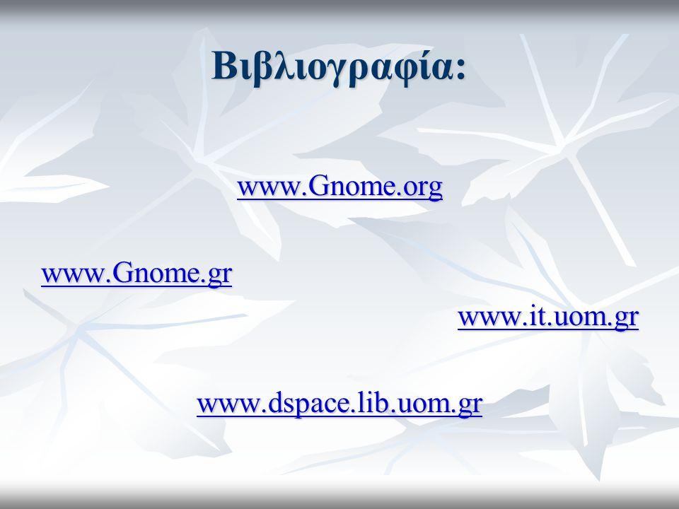 Βιβλιογραφία: www.Gnome.org www.Gnome.gr www.it.uom.gr www.dspace.lib.uom.gr