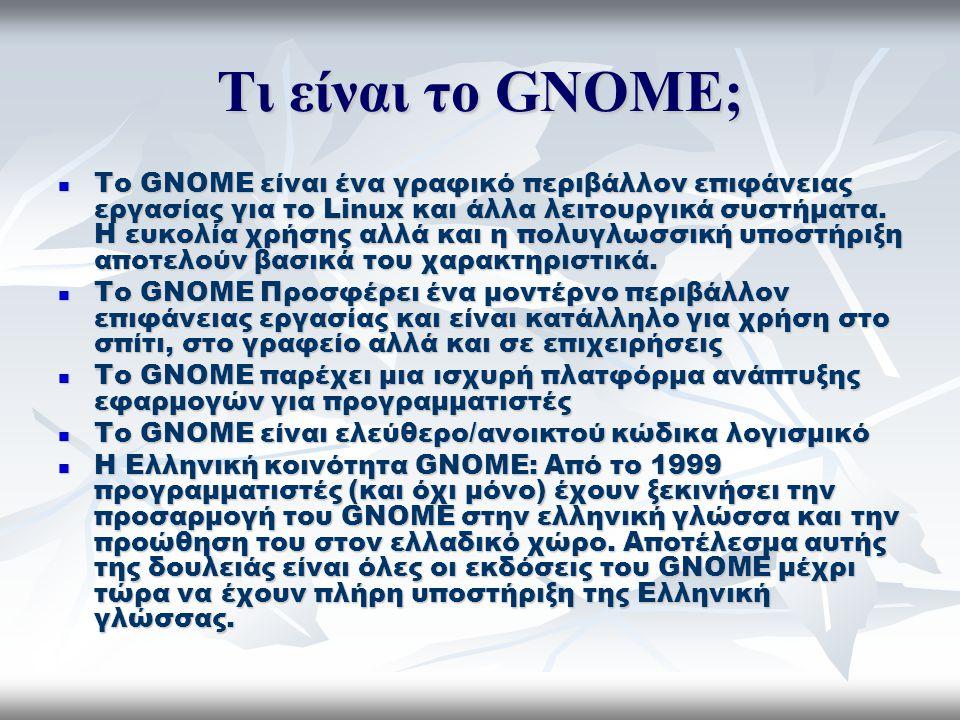 Τι είναι το GNOME; To GNOME είναι ένα γραφικό περιβάλλον επιφάνειας εργασίας για το Linux και άλλα λειτουργικά συστήματα.