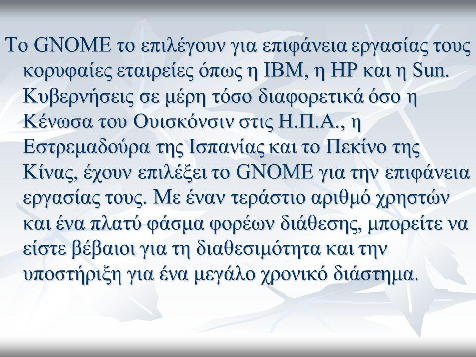 Το GNOME το επιλέγουν για επιφάνεια εργασίας τους κορυφαίες εταιρείες όπως η IBM, η HP και η Sun.