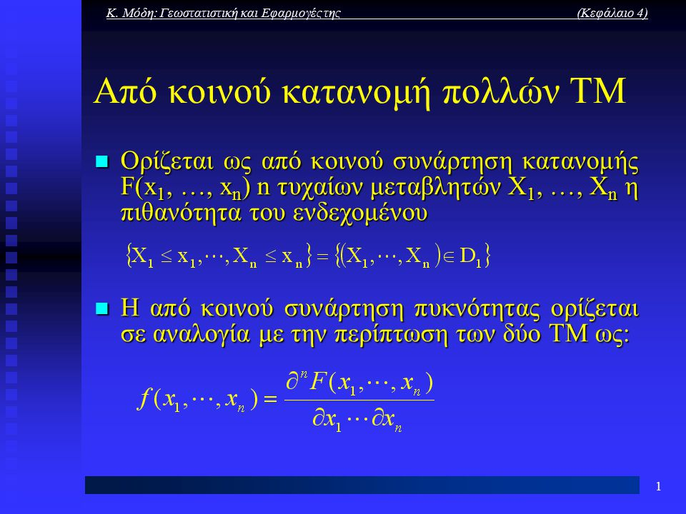 Κ. Μόδη: Γεωστατιστική και Εφαρμογές της (Κεφάλαιο 4) 1 Από κοινού κατανομή πολλών ΤΜ Ορίζεται ως από κοινού συνάρτηση κατανομής F(x 1, …, x n ) n τυχ