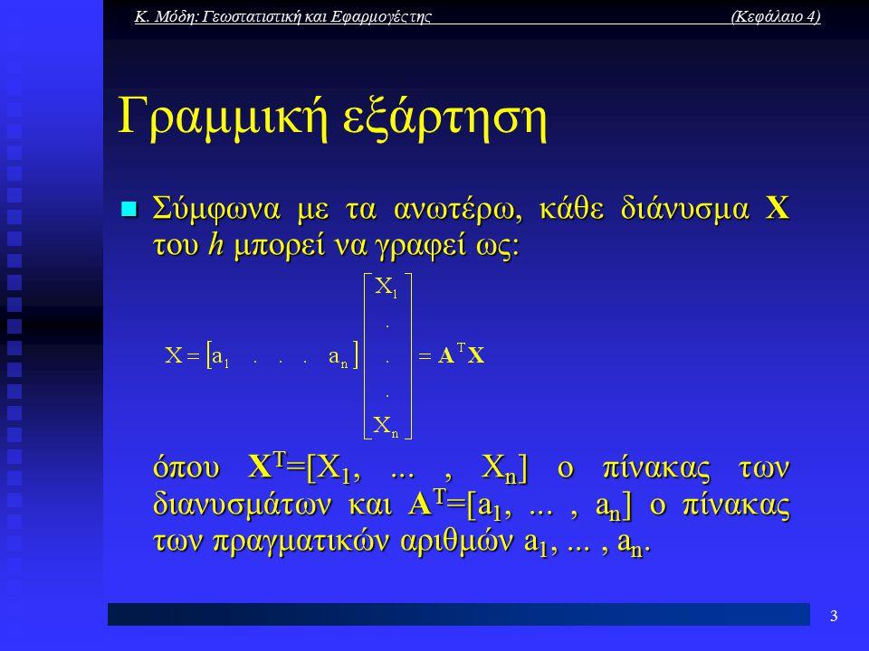 Κ. Μόδη: Γεωστατιστική και Εφαρμογές της (Κεφάλαιο 4) 3 Γραμμική εξάρτηση Σύμφωνα με τα ανωτέρω, κάθε διάνυσμα Χ του h μπορεί να γραφεί ως: Σύμφωνα με