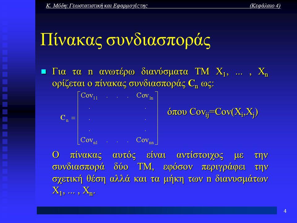 Κ. Μόδη: Γεωστατιστική και Εφαρμογές της (Κεφάλαιο 4) 4 Πίνακας συνδιασποράς Για τα n ανωτέρω διανύσματα ΤΜ Χ 1,..., Χ n ορίζεται ο πίνακας συνδιασπορ
