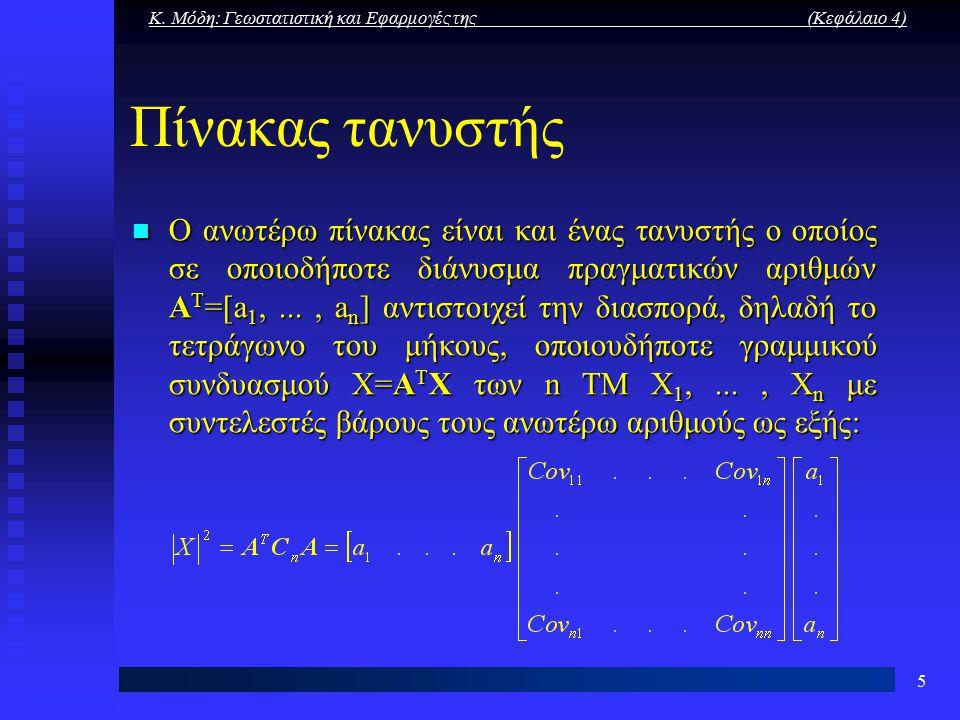 Κ. Μόδη: Γεωστατιστική και Εφαρμογές της (Κεφάλαιο 4) 5 Πίνακας τανυστής Ο ανωτέρω πίνακας είναι και ένας τανυστής ο οποίος σε οποιοδήποτε διάνυσμα πρ