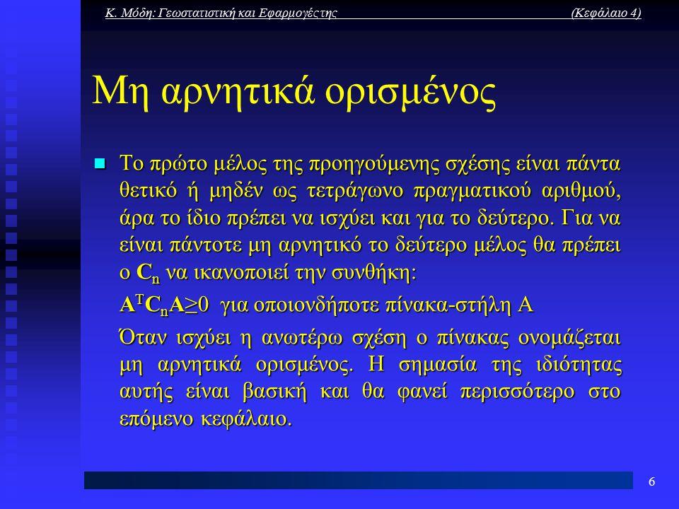 Κ. Μόδη: Γεωστατιστική και Εφαρμογές της (Κεφάλαιο 4) 6 Μη αρνητικά ορισμένος Το πρώτο μέλος της προηγούμενης σχέσης είναι πάντα θετικό ή μηδέν ως τετ