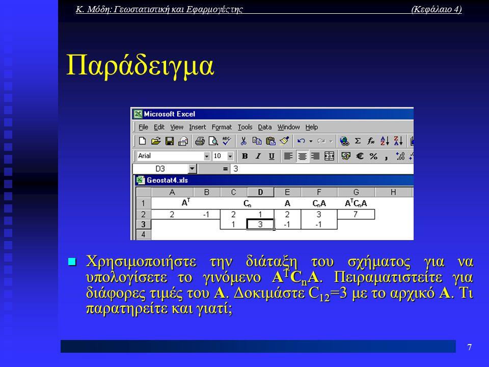 Κ. Μόδη: Γεωστατιστική και Εφαρμογές της (Κεφάλαιο 4) 7 Παράδειγμα Χρησιμοποιήστε την διάταξη του σχήματος για να υπολογίσετε το γινόμενο Α Τ C n A. Π