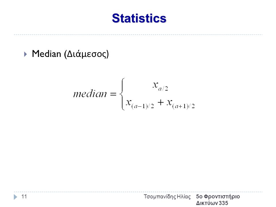 Statistics 5ο Φροντιστήριο Δικτύων 335 Τσομπανίδης Ηλίας11  Median ( Διάμεσος )