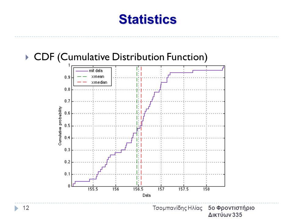 Statistics 5ο Φροντιστήριο Δικτύων 335 Τσομπανίδης Ηλίας12  CDF (Cumulative Distribution Function)