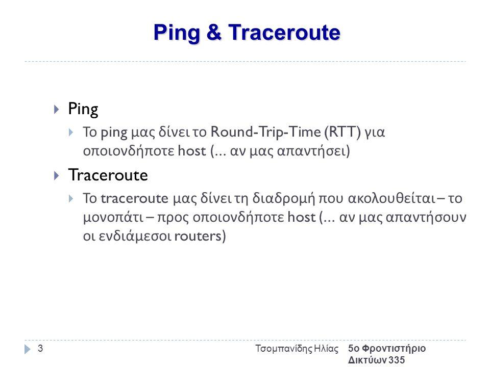 Ping & Traceroute 5ο Φροντιστήριο Δικτύων 335 Τσομπανίδης Ηλίας3  Ping  Το ping μας δίνει το Round-Trip-Time (RTT) για οποιονδήποτε host (...