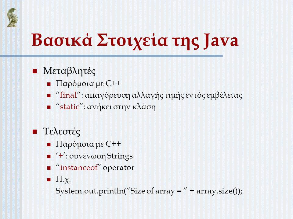 """Βασικά Στοιχεία της Java Μεταβλητές Παρόμοια με C++ """"final"""": απαγόρευση αλλαγής τιμής εντός εμβέλειας """"static"""": ανήκει στην κλάση Τελεστές Παρόμοια με"""