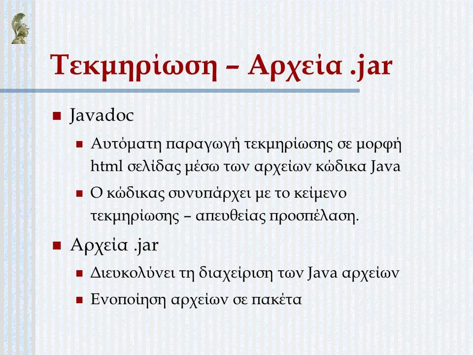 Τεκμηρίωση – Αρχεία.jar Javadoc Αυτόματη παραγωγή τεκμηρίωσης σε μορφή html σελίδας μέσω των αρχείων κώδικα Java Ο κώδικας συνυπάρχει με το κείμενο τε