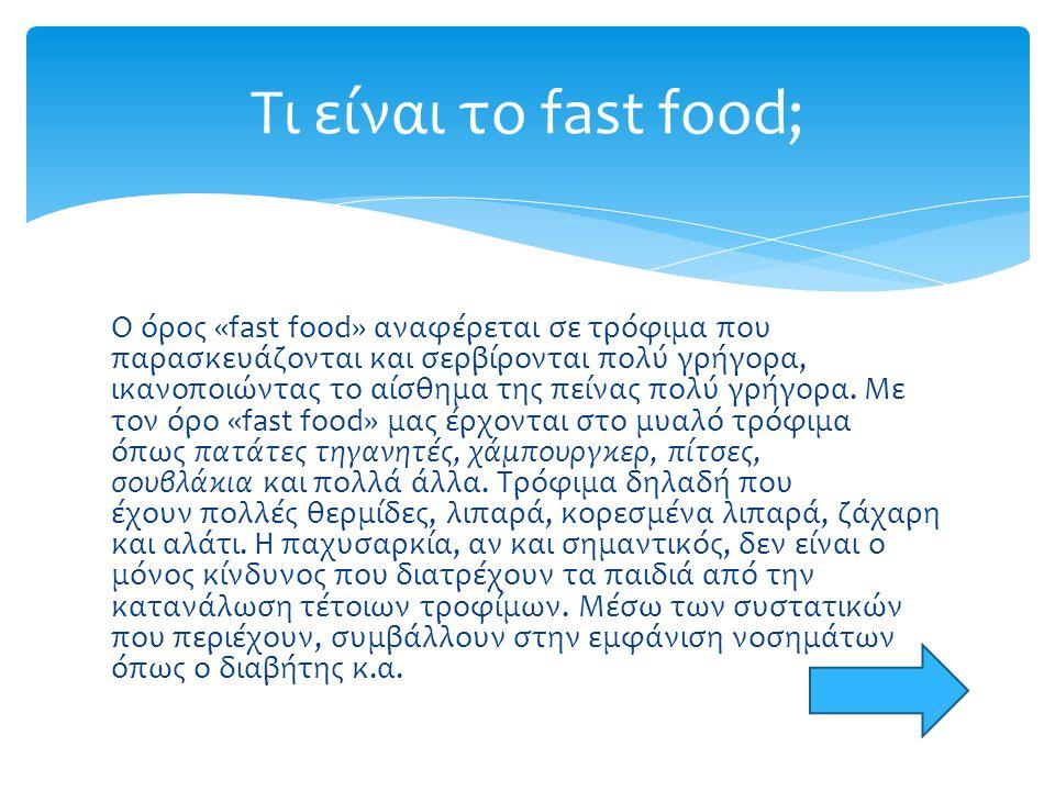 Ο όρος «fast food» αναφέρεται σε τρόφιμα που παρασκευάζονται και σερβίρονται πολύ γρήγορα, ικανοποιώντας το αίσθημα της πείνας πολύ γρήγορα. Με τον όρ