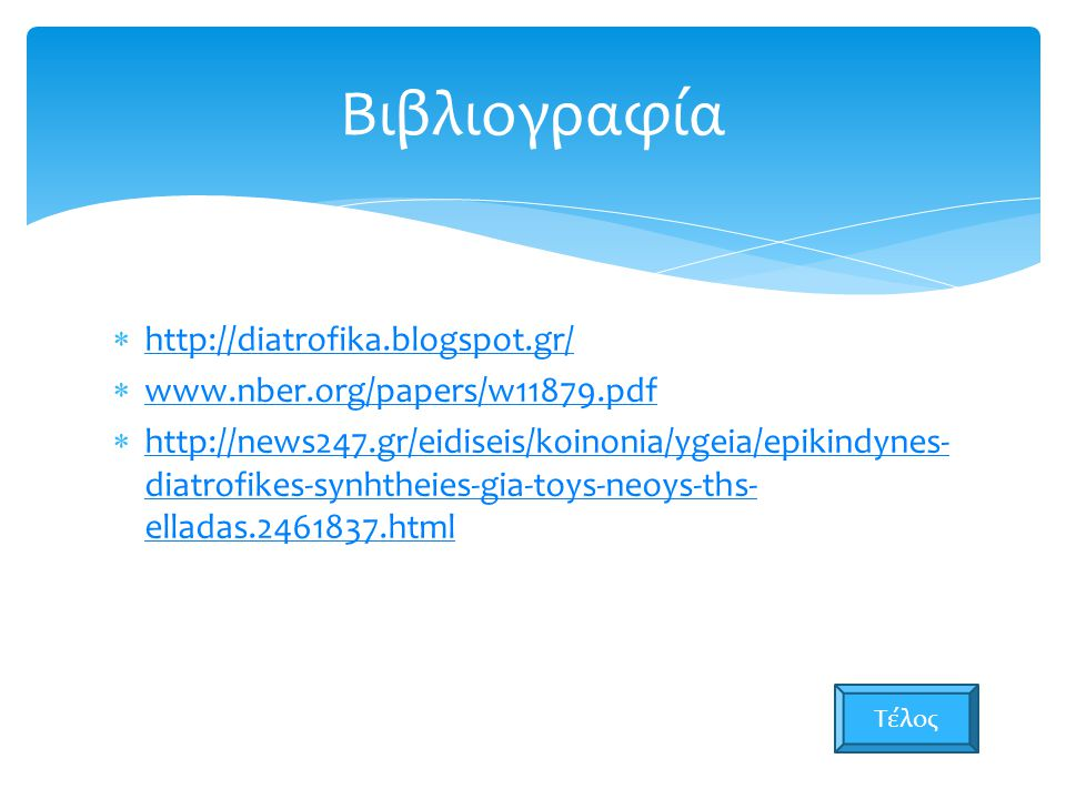 http://diatrofika.blogspot.gr/ http://diatrofika.blogspot.gr/  www.nber.org/papers/w11879.pdf www.nber.org/papers/w11879.pdf  http://news247.gr/ei