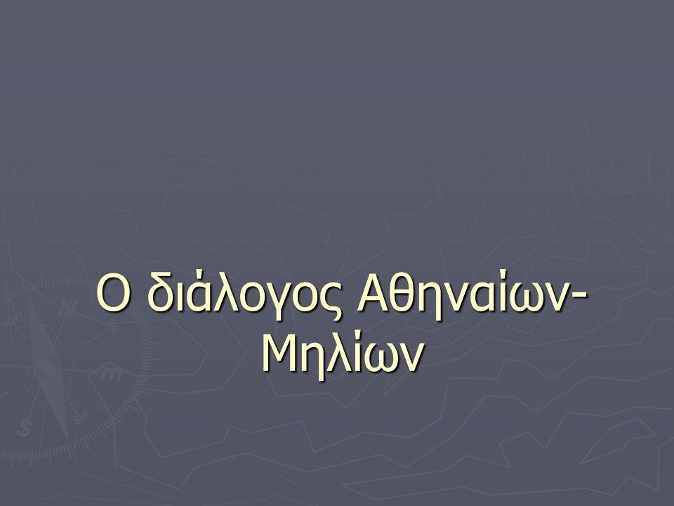 Ο διάλογος Αθηναίων- Μηλίων