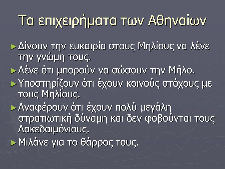 Τα επιχειρήματα των Αθηναίων ► Δίνουν την ευκαιρία στους Μηλίους να λένε την γνώμη τους.