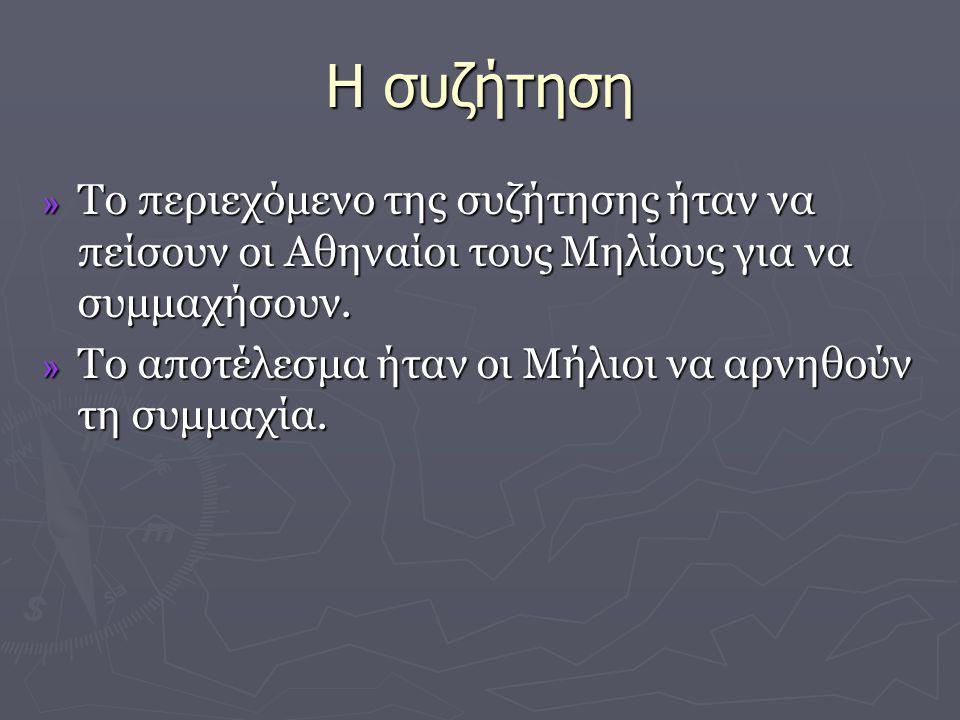 Η συζήτηση » Το περιεχόμενο της συζήτησης ήταν να πείσουν οι Αθηναίοι τους Μηλίους για να συμμαχήσουν.