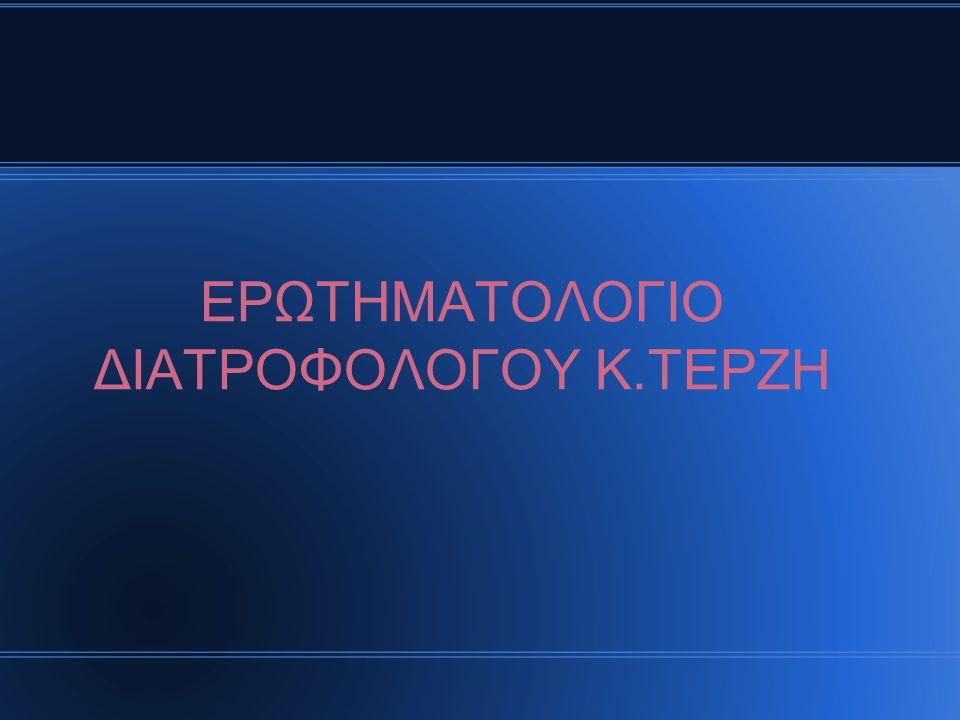 ΕΡΩΤΗΜΑΤΟΛΟΓΙΟ ΔΙΑΤΡΟΦΟΛΟΓΟΥ Κ.ΤΕΡΖΗ